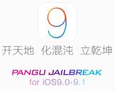 Pangu releases a jailbreak for iOS 9.1, Apple TV 4 jailbreak coming soon